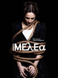 Short Film Corner 2015 Medea Melea
